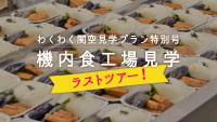 イベント画像:個人向け わくわく関空見学プラン「機内食工場コース」2019年12月