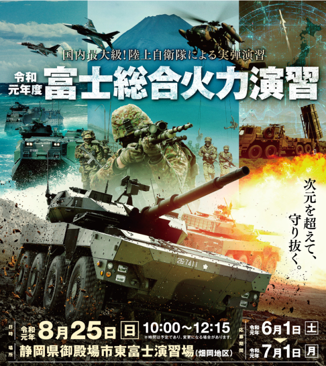 イベント画像 1枚目:令和元年度 富士総合火力演習