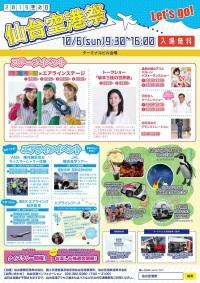 イベント画像:空の日イベント 仙台空港祭 2021
