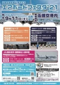 イベント画像:函館空港開港60周年記念 エアポートフェスタ'21
