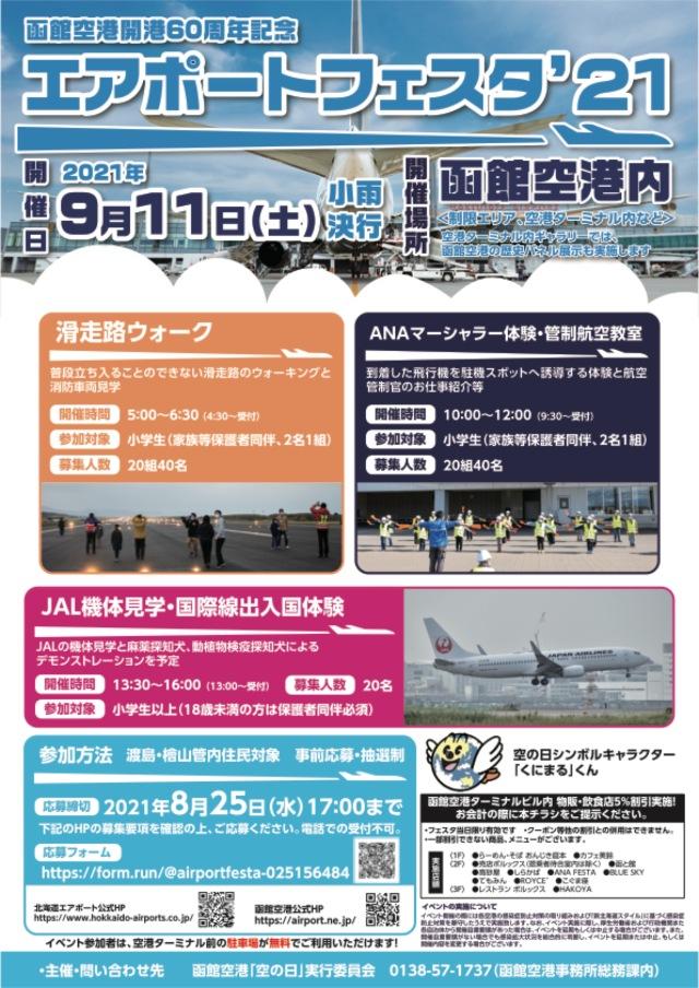 イベント画像 1枚目:函館空港開港60周年記念 エアポートフェスタ'21