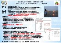 イベント画像:空の日フェスタ2021 in 阿蘇くまもと空港