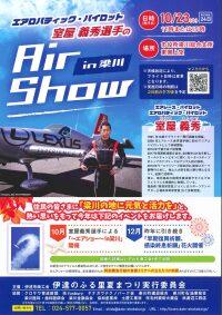 イベント画像 2枚目:室屋義秀選手 「Air Show」in 梁川