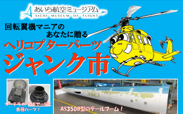 イベント画像 1枚目:回転翼機マニアのあなたに贈るヘリコプターパーツ ジャンク市