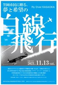 イベント画像:夢と希望の白線飛行 Fly Over Kasaoka