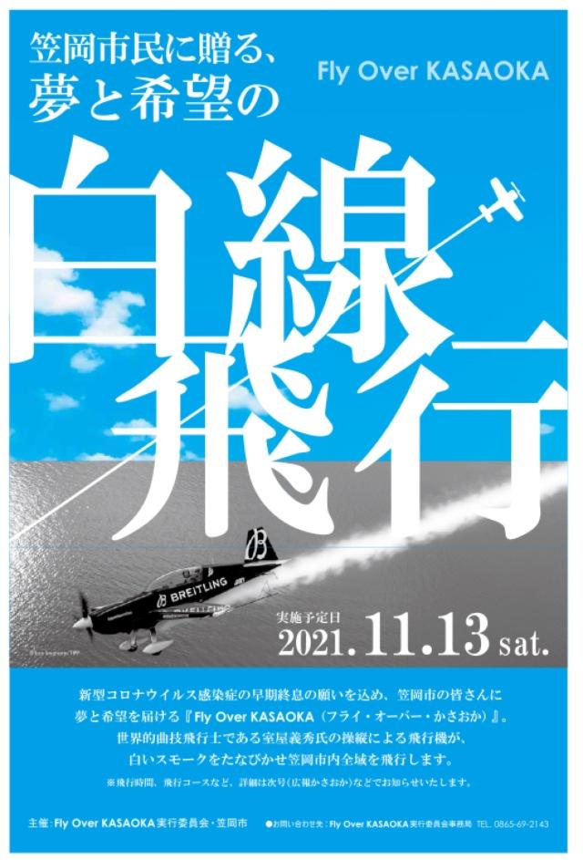 イベント画像 1枚目:「Fly Over Kasaoka」 広報かさおか 令和3年10月号の告知