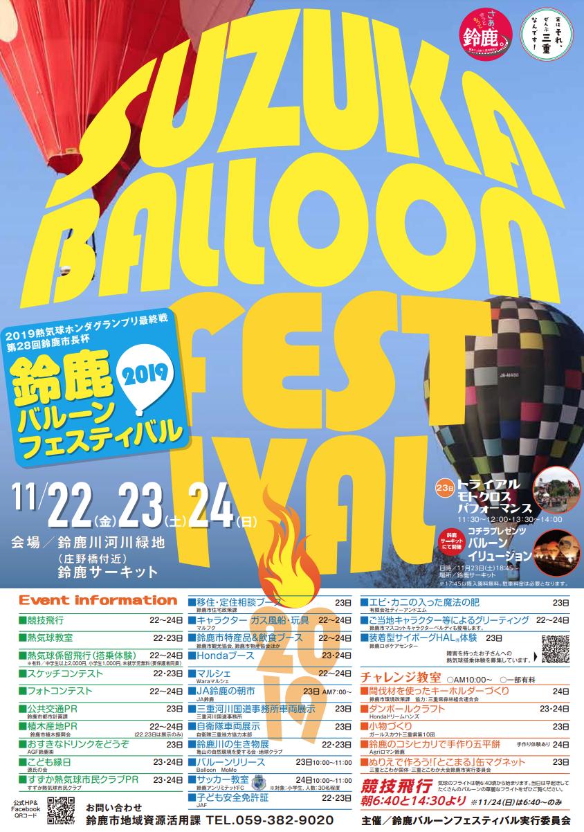 イベント画像 1枚目:鈴鹿バルーンフェスティバル2019
