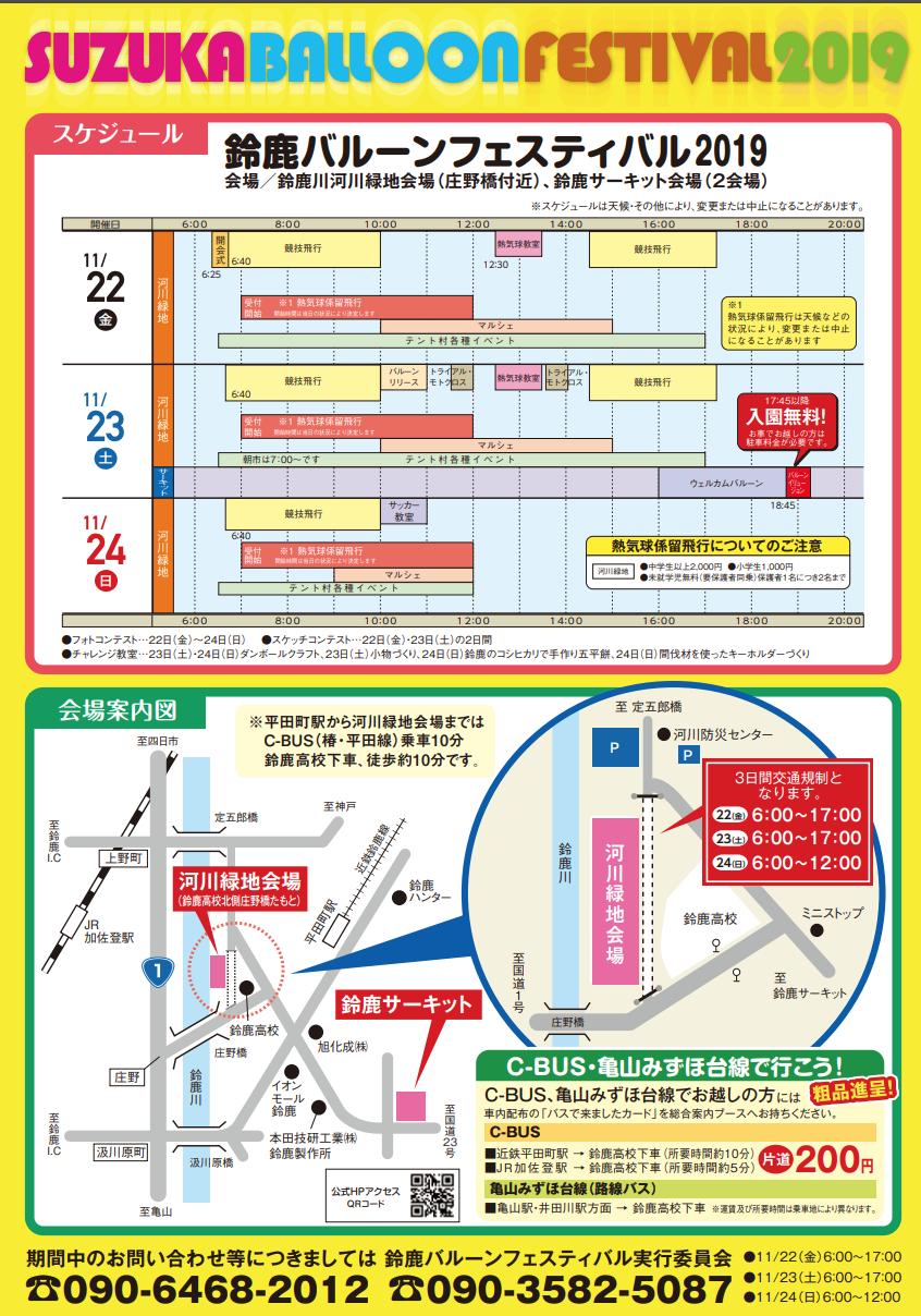 イベント画像 2枚目:鈴鹿バルーンフェスティバル2019
