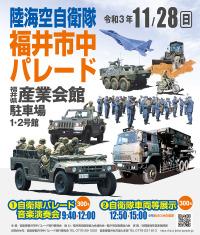イベント画像:陸・海・空自衛隊合同福井市中パレード 2021