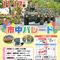 イベント画像:出雲駐屯地 創立66周年記念行事