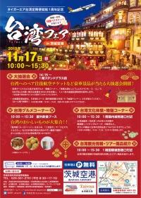 イベント画像:台湾定期便就航1周年記念 台湾フェア in 茨城空港 2019