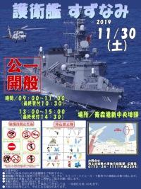 イベント画像:護衛艦「すずなみ」一般公開 2019年11月