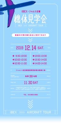 イベント画像:IBEX × ジャムコ主催 機体見学会 2019年12月