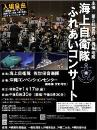 イベント画像:海上自衛隊ふれあいコンサート 2020年1月