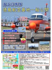 イベント画像:徳島航空基地 航空祭 2020