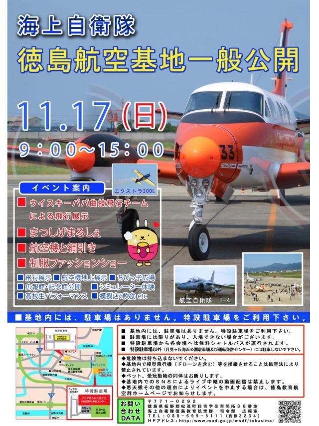 イベント画像 1枚目:徳島航空基地開隊61周年記念行事