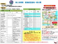 イベント画像 2枚目:徳島航空基地開隊61周年記念行事 リーフレット