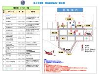 イベント画像 3枚目:徳島航空基地開隊61周年記念行事 リーフレット