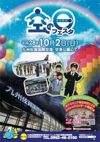 ニュース画像:佐賀空港「空の日フェスタ」、10月2日に開催 展望デッキも無料開放