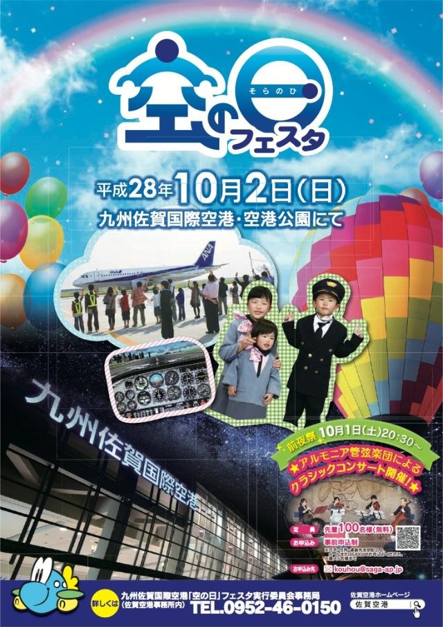 ニュース画像 1枚目:九州佐賀国際空港「空の日フェスタ」