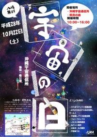 ニュース画像:JAXA沖縄宇宙通信所、10月22日に「宇宙の日」で施設一般公開
