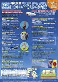 ニュース画像 1枚目:神戸空港 空の日イベント2016