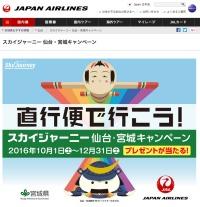 ニュース画像:JAL、仙台行き直行便搭乗で豪華賞品が当たるプレゼントキャンペーン