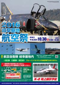 ニュース画像:岐阜基地、10月30日の航空祭プログラム 異機種大編隊飛行・F-16が参加