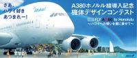 ニュース画像:ANA、A380のホノルル線導入記念で機体デザインコンテストを開催へ