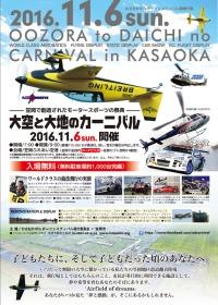 ニュース画像:笠岡ふれあい空港、「大空と大地のカーニバル」プログラム発表 室屋選手など