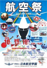 ニュース画像:日本航空学園、10月15日と16日に山梨キャンパスで航空祭 4年ぶりの開催