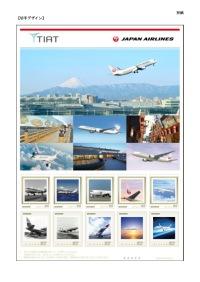 ニュース画像 1枚目:オリジナルフレーム切手「TIAT JAPAN AIRLINES」