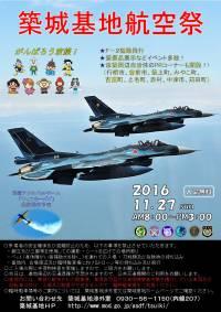 ニュース画像:空自築城基地、「築城基地航空祭」の概要を発表 ウィスキーパパも参加