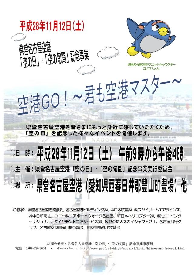 ニュース画像 1枚目:空の日記念「空港GO!君も空港マスター」