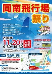 ニュース画像:岡山県、11月20日に岡南飛行場祭りを開催 訓練公開や管制塔見学など