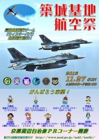 ニュース画像:築城基地航空祭、F-15やF-2が展示飛行 ウィスキーパパも参加