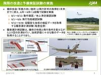 ニュース画像:JAXA「飛翔」、FQUROH飛行実証試験で期待値どおり 4dBの騒音低減