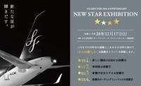 ニュース画像:スターフライヤー、北九州空港で就航10周年フィナーレイベント 12月17日