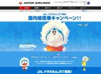 ニュース画像:JAL、国内線「ドラえもんJET」就航 12月から搭乗キャンペーン開催へ
