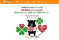 ニュース画像:台湾観光局、4人旅行で1人分の航空券プレゼント 四葉幸運草キャンペーン