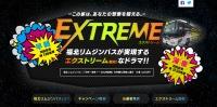 ニュース画像:福北リムジンバス、航空券と乗車券が当たるエクストリームキャンペーン