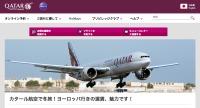 ニュース画像:カタール航空、ヨーロッパ行き特別運賃 エコノミークラスは4万円台から