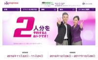 ニュース画像:香港エクスプレス、2人予約で香港行きが片道3,486円から 11月24日まで