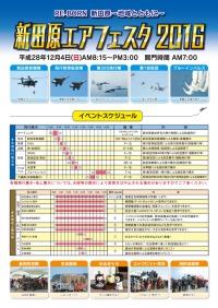 ニュース画像:新田原エアフェスタ、プログラムを発表 ブルーインパルスは13時40分から