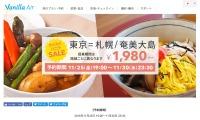 ニュース画像:バニラエア、成田発着新千歳、奄美線 わくわくバニラセールで1,980円から