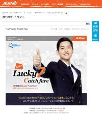 ニュース画像 1枚目:チェジュ航空 Lucky 7 Catch fareセール