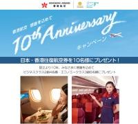 ニュース画像:香港航空、10周年記念キャンペーン クイズで往復航空券が当たる