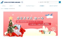 ニュース画像:中国南方航空、クリスマスセールで9,000円から 抽選で航空券など当たる