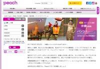 ニュース画像:ピーチ、那覇/バンコク・スワンナプーム線を開設 2月19日に就航