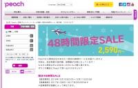 ニュース画像:ピーチ、0時から48時間セール 成田4路線、羽田発3路線が2,590円から